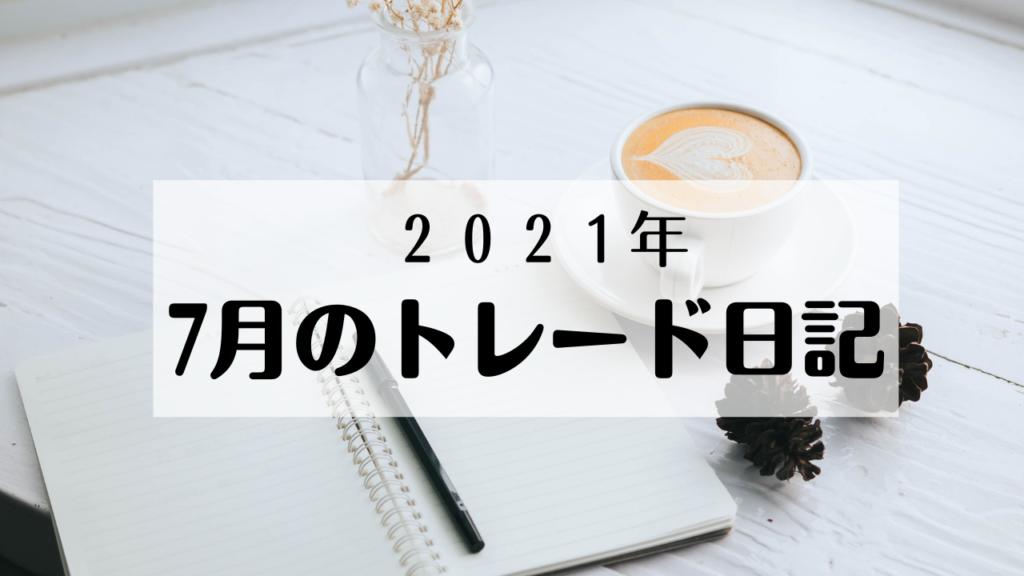 【FXトレード日記】2021年7月度