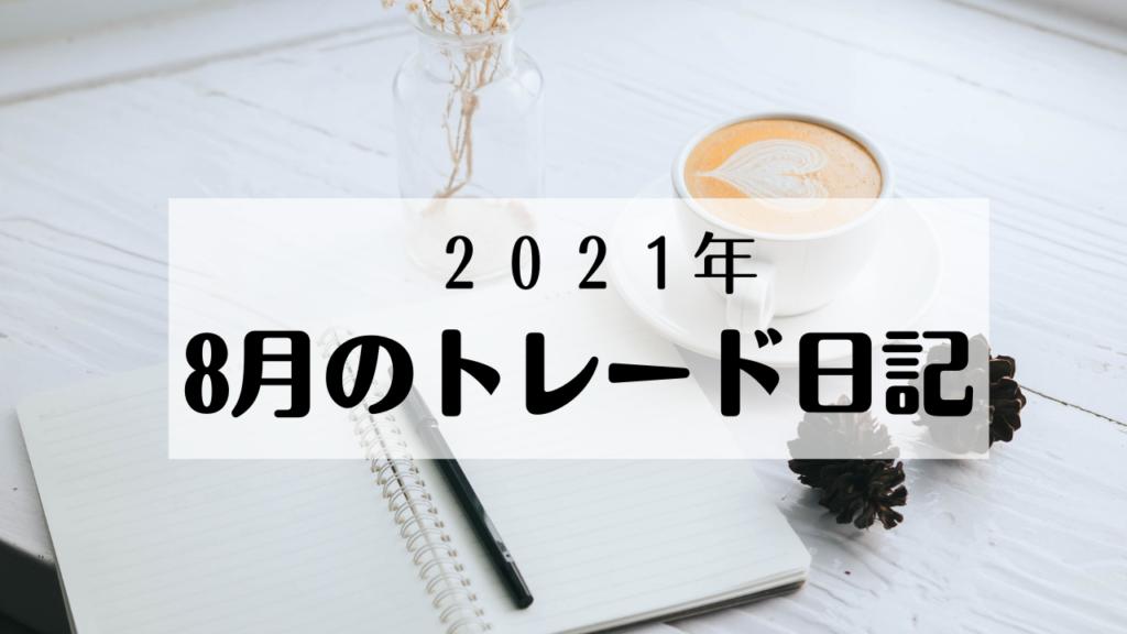 【FX トレード日記】2021年8月度