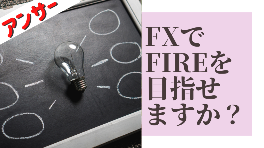 FXでFIREを目指せますか?という質問について。